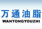 郑州万通油脂工程技术有限公司
