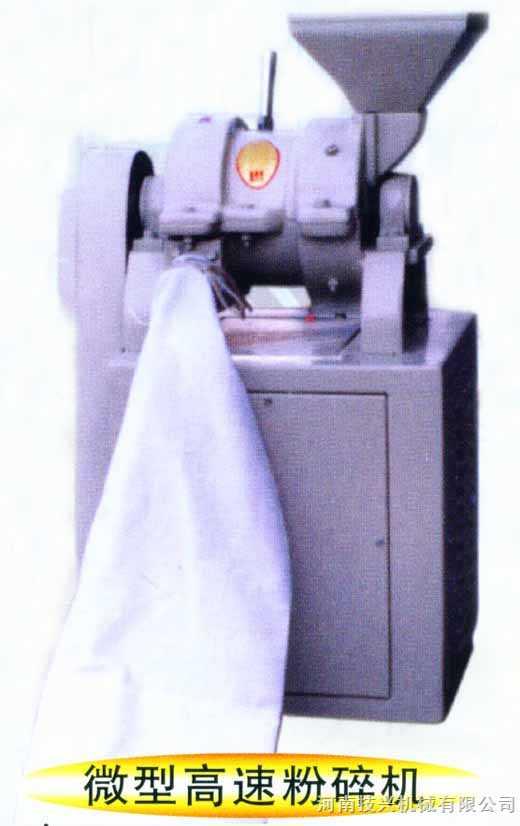 微型高速粉碎机