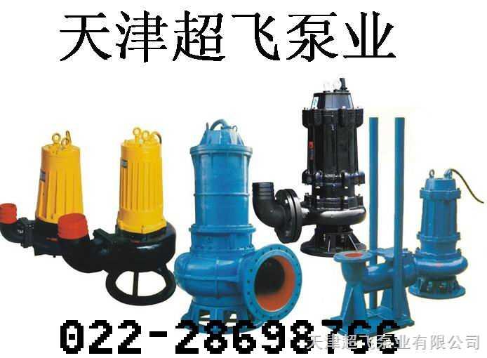 天津污水泵,污水潜水泵