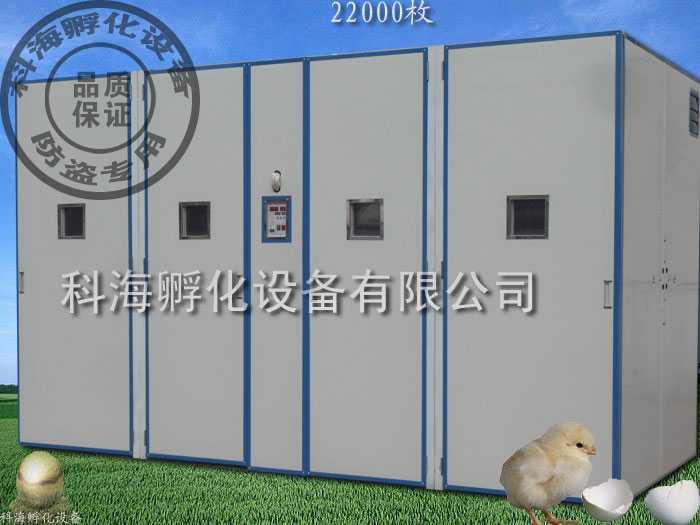 科海AFA微电脑全自动孵化机