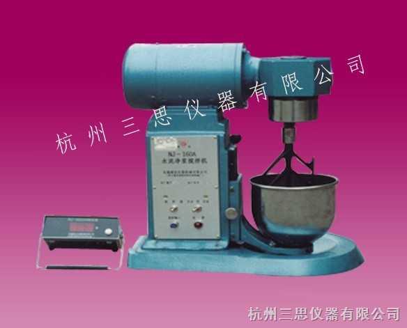 水泥净浆搅拌机(三思仪器)