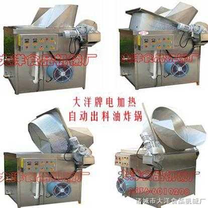 电加热油炸机、油水分离油炸机、食品油炸机