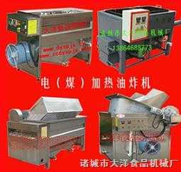 油炸食品油炸机,油水混合油炸机,油炸机供应商-大洋机械