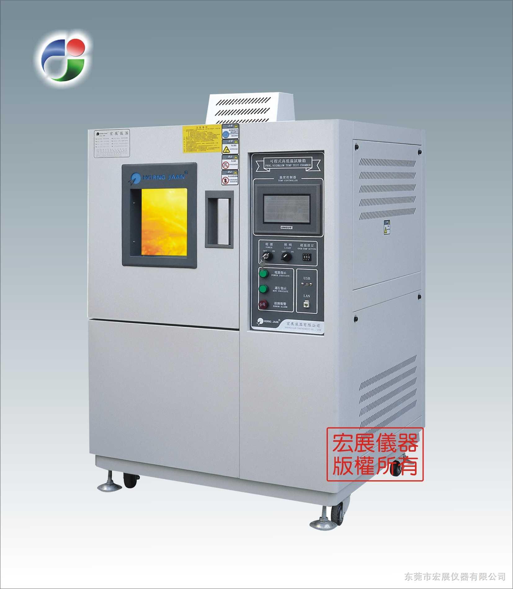 宏展高低温箱采用进口高性能可编程温度控制器