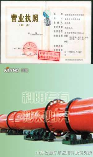 """山東""""科陽""""牌轉筒烘干機雞糞干燥機豬糞干燥機肥料加工設備"""