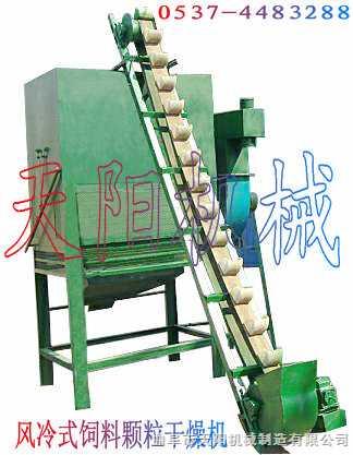 天陽風冷式飼料顆粒干燥機