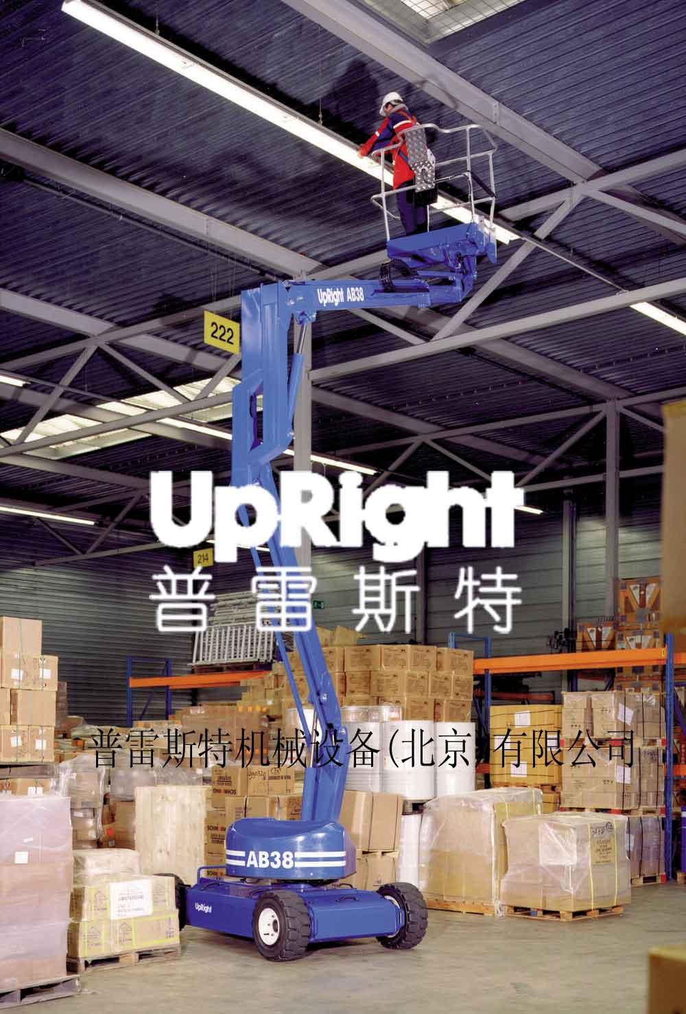 电动升降台,曲臂升降机,自走式曲臂升降车,进口升降机-普雷斯特机械设备(北京)有限公司