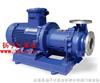磁力泵:CQB型磁力泵